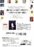 青柳いづみこ(トーク&ピアノ)門天ライブ