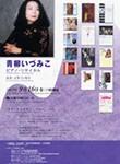 『ピアニストが見たピアニスト』出版記念リサイタル