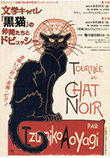 文学キャバレ『黒猫』から生まれた音楽