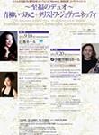 CDアルバム『ミンストレル』発売記念 「至福のデュオ」連続コンサート