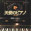 天使のピアノ