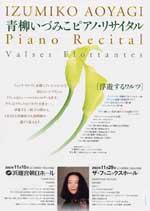 CDリリース記念ピアノ・リサイタル「浮遊するワルツ」