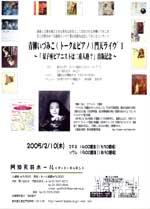 青柳いづみこ(トーク&ピアノ)門天ライヴ 1