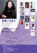 青柳いづみこ~演奏・文筆25周年~ 『ピアニストが見たピアニスト』出版記念リサイタル