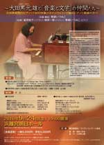 大田黒愛用のピアノで綴るピアノと歌曲の夕べ
