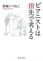 ピアニストは指先で考える(文庫)