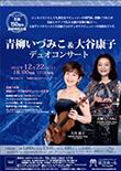 青柳いづみこ&大谷康子 デュオコンサート
