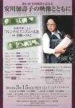 安川加壽子記念会主催「安川加壽子の映像とともに」