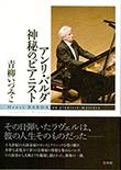 アンリ・バルダ神秘のピアニスト