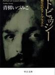 ドビュッシー 想念のエクトプラズム(文庫)
