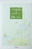 ハカセ記念日のコンサート(増補版)