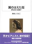 翼のはえた指 評伝安川加壽子(新書)