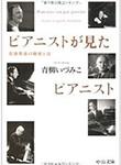 ピアニストが見たピアニスト—名演奏家の秘密とは(文庫)