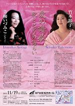 青柳いづみこ・竹本節子 愛の讃歌 歌とピアノの語らい