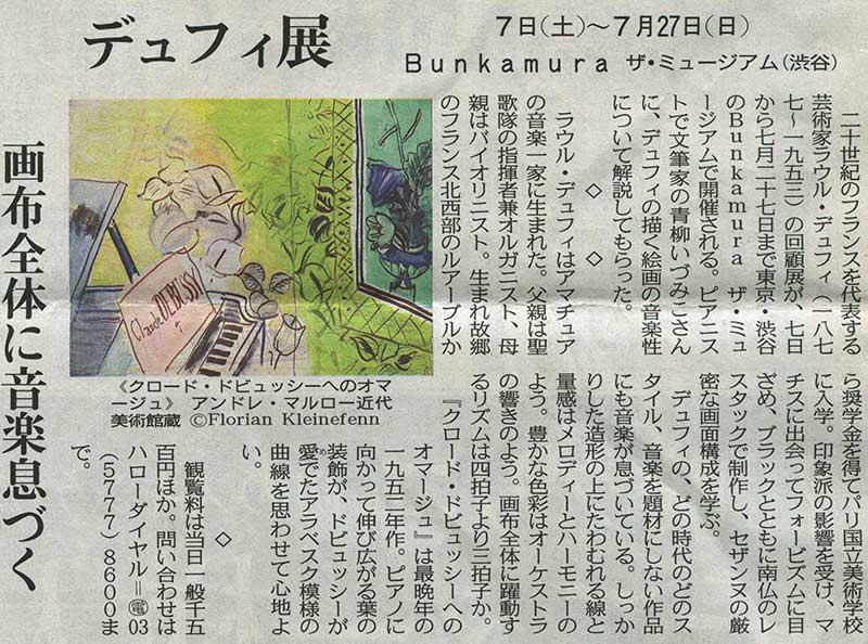 東京新聞デュフィ展