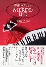MERDE日記