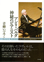 アンリ・バルダ 神秘のピアニスト