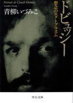 ドビュッシー 想念のエクトプラズム (文庫)