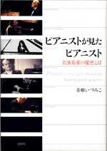 ピアニストが見たピアニスト
