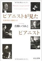 ピアニストが見たピアニスト(文庫)