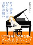 モノ書きピアニストはお尻が痛い(文庫)