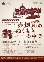 東京ステーションギャラリーコンサート